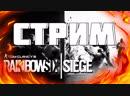 Tom Clancy's Rainbow Six Siege НЕ СМОТЕРТЬ