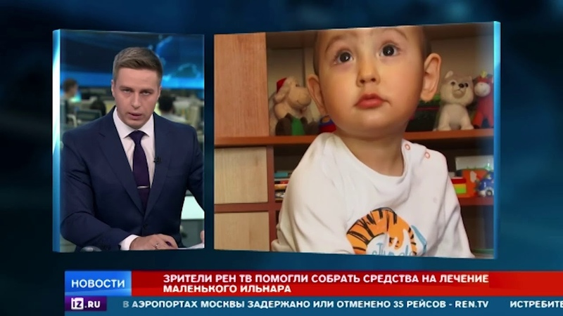 Зрители РЕН ТВ подарили шанс на выздоровление двухлетнему Ильнару из Екатеринбурга