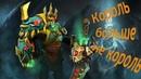 BrewDrewPlay Dota 2 последние деньки до нерфа Wraith King