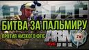ARMA 3 БИТВА ЗА ПАЛЬМИРУ PvE игра проекта ВИИС