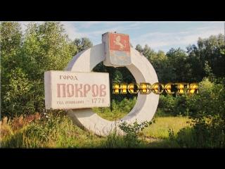 Встреча руководителей г. Покров с населением от 26.04.2018 г.