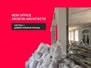 Новы офіс ZROBYM architects Дэмантажныя працы