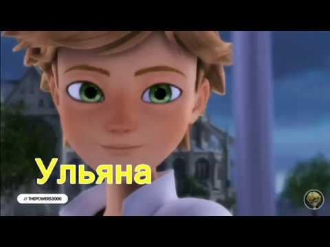 Леди Баг и Супер Кот Клип - Сопрано