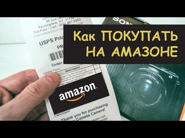 Как ПОКУПАТЬ НА АМАЗОНЕ и сэкономить 40000 рублей