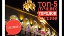 ТОП-5 лучших городов России по качеству жизни. Рейтинг городов. Розыгрыш Сочи ТВ ПроСОЧИлись