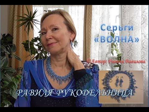 Серьги ВОЛНА Бисероплетение Равиля Рукодельница