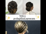 Топ-3 укладок на короткие волосы