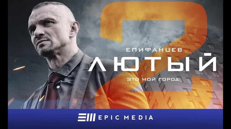 FURY 2 - Episode 1 (sub) / ЛЮТЫЙ 2 - Серия 1 / Детектив