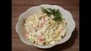 Салат из Пекинской капусты и Крабового мяса или палочек - Как приготовить 25 01 2019