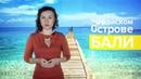 Райский отдых на о Бали вместе с Veligma🏝