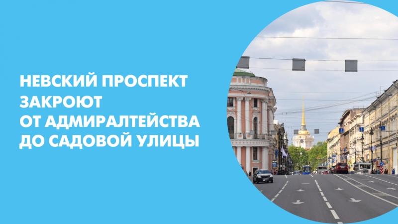 Невский проспект закроют от Адмиралтейства до Садовой улицы