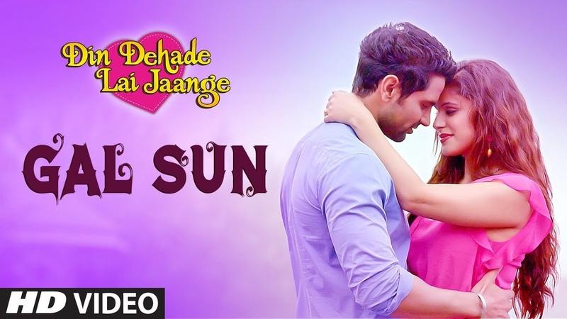 Gal Sun (Full Song) Din Dahade Lai Jaange | Latest Punjabi Movie Song