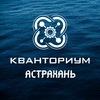 Кванториум I Астрахань