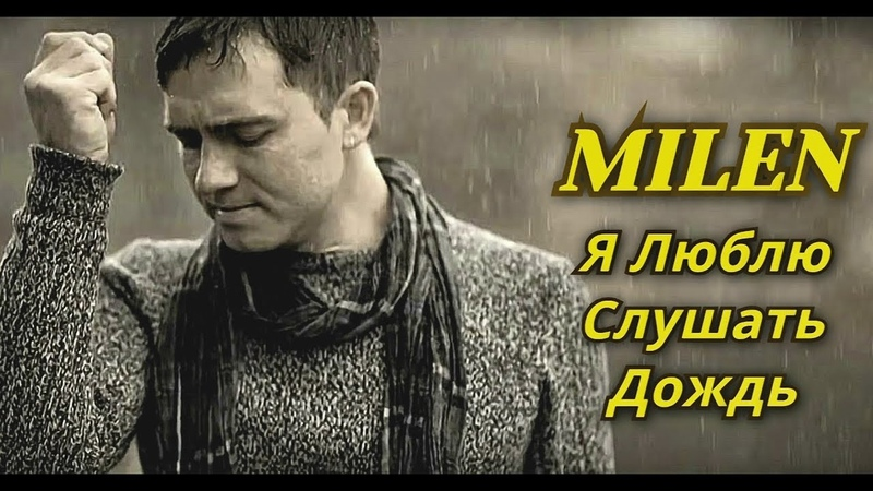 Milen - Я Люблю Слушать Дождь 2018 Премьера песни