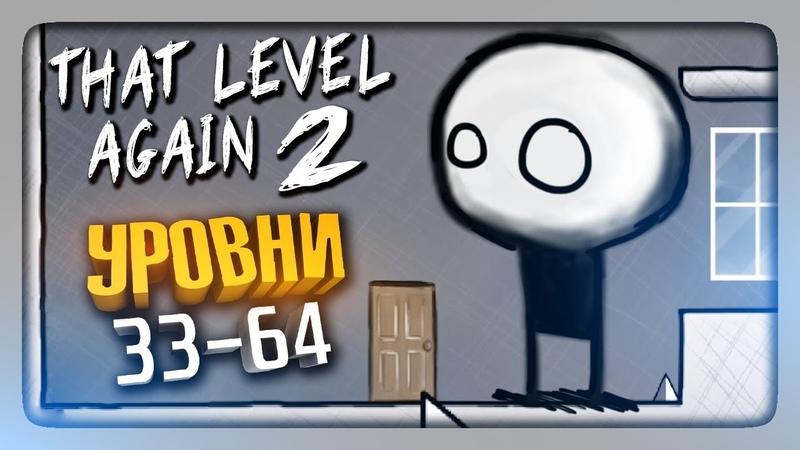 ОПЯТЬ ЭТОТ УРОВЕНЬ 2 | УРОВНИ 33-64 ✅ That Level Again 2 Прохождение