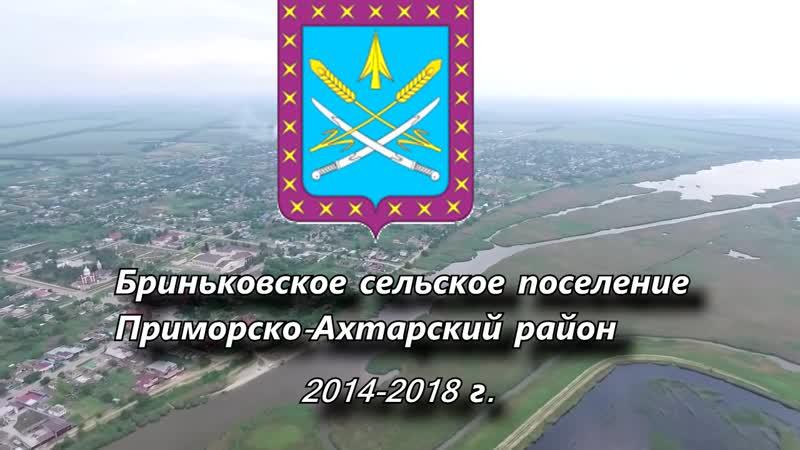 Бриньковское сельское поселение 2014 2018 год