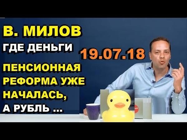 В. Милов. Где деньги. Госдума повысила пенсионный возраст, а рубль ...19.07.18