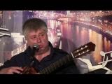 Леонид Сергеев - Сочи