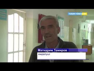 #Түркістан Ақпарат Талғат клиникасы 27 09 2018 ж