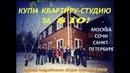 Межународный бизнес с Tirus Недвижимость в Москве