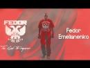 Альбом - Федор Емельяненко | Последний Император