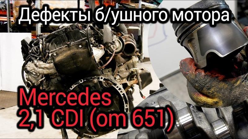 om651 смотреть видео - KinoBeer ru