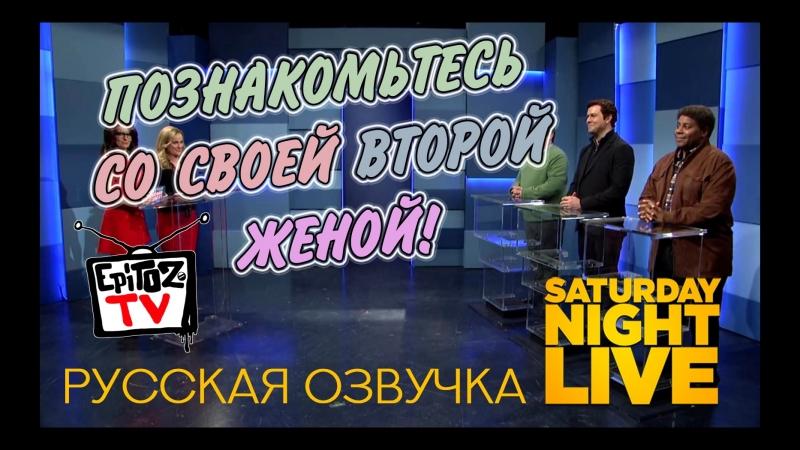 Познакомьтесь со своей второй женой! (EPITOZ TV) SNL на русском