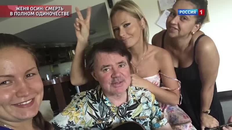 Дана Борисова вспоминает Евгения Осина