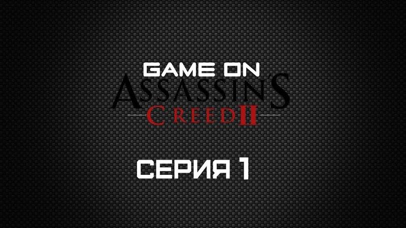 GAMES X ON: Assassin's Creed 2 Серия 1 Мальчишки