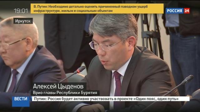 Новости на Россия 24 • Путин призвал власти в регионах без бюрократии помогать пострадавшим от пожаров