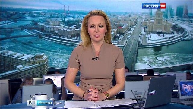 Вести-Москва • Вести-Москва. Эфир от 26.01.2016 (17:30)
