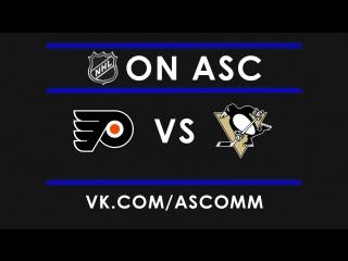 NHL | Flyers VS Penguins