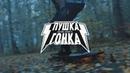Pushka-gonka v.1