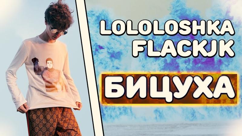 LOLOLOSHKA x FLACKJK - БИЦУХА (премьера трека, клипа и тд. крч всего) 4К, 60 FPS