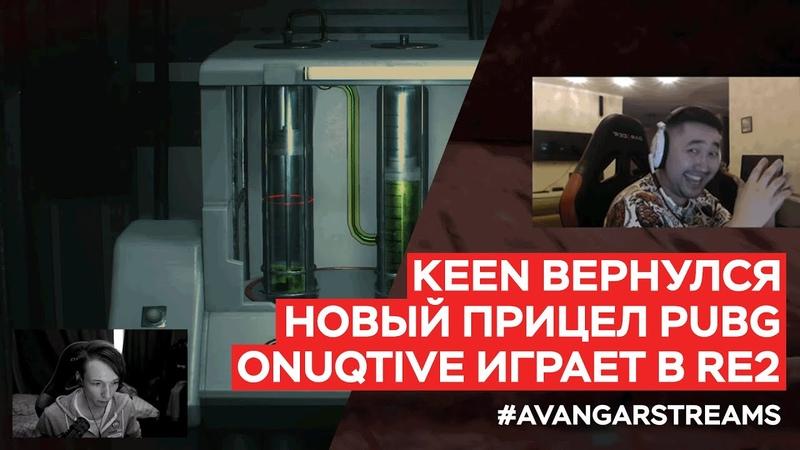 Keen вернулся новый прицел в PUBG 0nuqtive играет в Resident evil 2 AVANGARSTREAMS