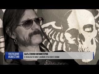 Житель Ленобласти в образе лидера группы «Motorhead» покоряет петербургскую рок-сцену