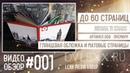 Выпускной фотоальбом от 2 до 60 страниц для 11 класса в Челябинске Видео обзор 001