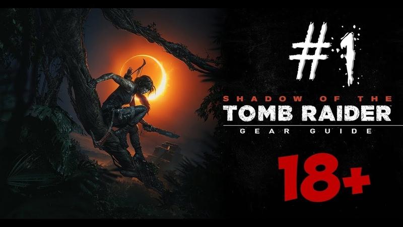 Shadow of the Tomb Raider 1 Первая чать путешествия с Лариской!