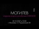 Открытие второго монобутика SOKOLOV в Могилеве