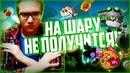 НА ШАРУ НЕ ПОЛУЧИТСЯ! | WORMIX БОЙ №59
