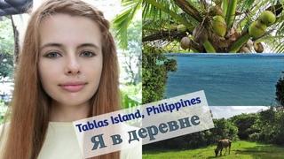 Как выглядит филиппинская деревня. Остров Таблас, Филиппины. Tablas Island, Philippines