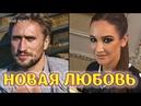 Денис Лебедев передумал возвращать Ольгу Бузову и нашел новую девушку
