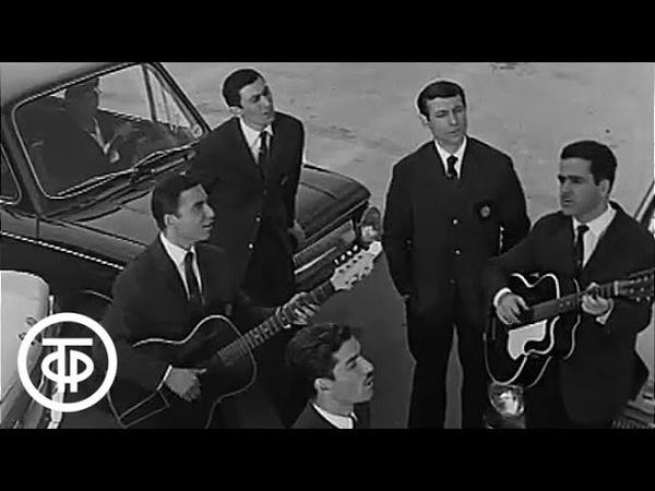 Грузинский ансамбль Орэра - Тбилисская серенада. 1967 г.