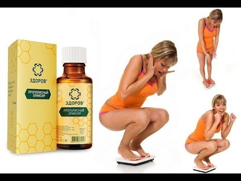 Прополисный Эликсир Здоров для похудения Эффект с первого применения! Средство для похудения!