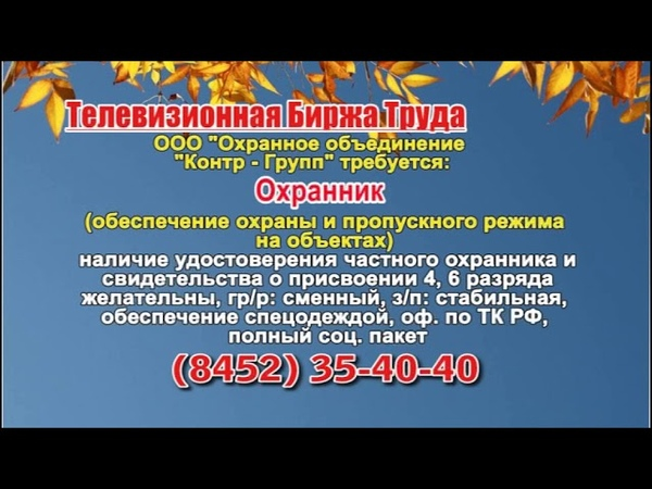 26 сентября _07.30, 09.30, 12.07, 18.07_Работа в Саратове_Телевизионная Биржа Труда