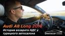 Обзор Audi A8 Long 2018 История возврата НДС у турецкого автосалона