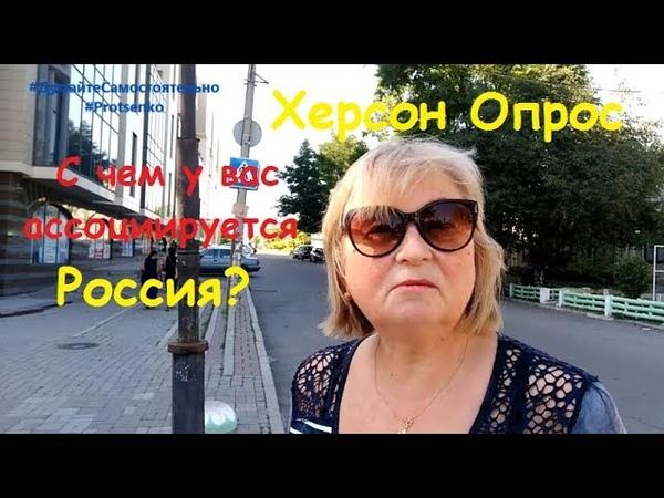 Херсон Опрос Какие у вас ассоциации с Россией
