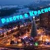 Работа в Красноярске