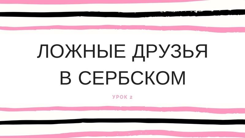 Ложные друзья переводчика в сербском - 2