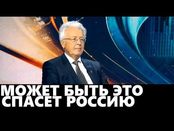 Валентин Катасонов: МОЖЕТ БЫТЬ ЭТО СПАСЕТ РОССИЮ 13.11.2018
